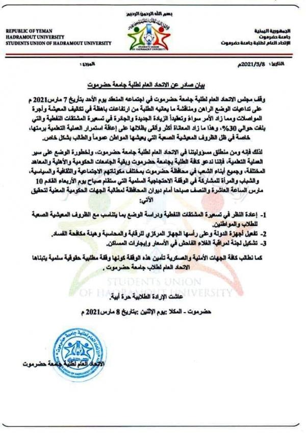 الاتحاد العام لطلبة جامعة حضرموت يعلن مشاركته في الاحتجاجات الشعبية