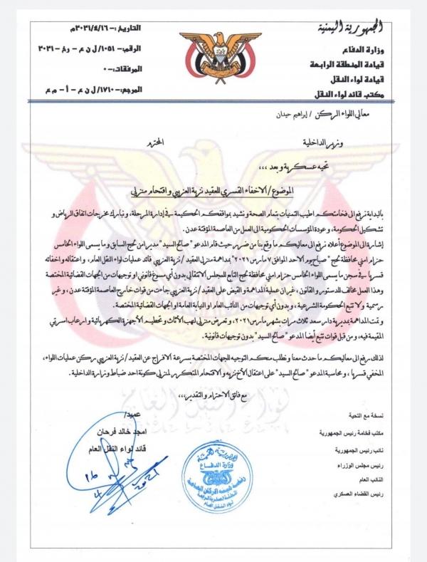 قائد لواء النقل يطالب الداخلية بالإفراج عن أحد منتسبيه بسجون مليشيات الحزام الأمني