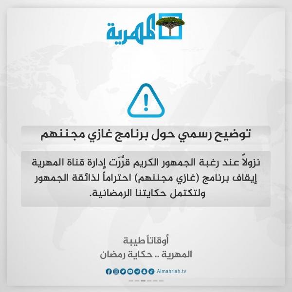 """قناة """"المهرية"""" توقف برنامج """"غازي مجننهم"""" نزولاً عند رغبة الجمهور"""