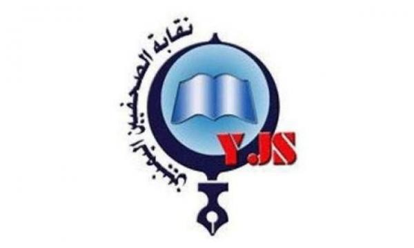 شعار نقابة الصحفيين اليمنيين