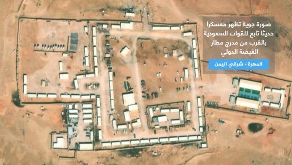 صورة تظهر معسكراً حديثاً للقوات السعودية بالقرب من مدرج مطار الغيضة في المهرة