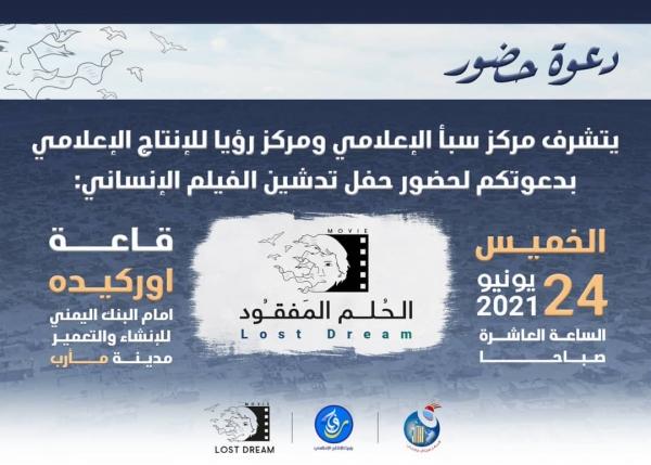 """""""الحلم المفقود"""".. فيلم قصير يجسد معاناة طفل لاحقته صواريخ الحوثيين في ثلاثة مخيمات"""
