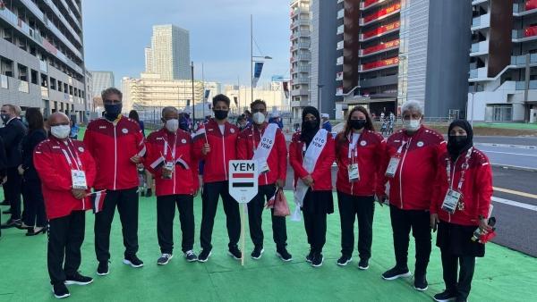 بعثة اليمن المشاركة في أولمبياد طوكيو
