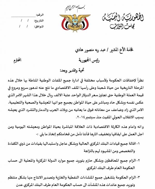 مذكرة أعضاء البرلمان المرفوعة للرئيس هادي
