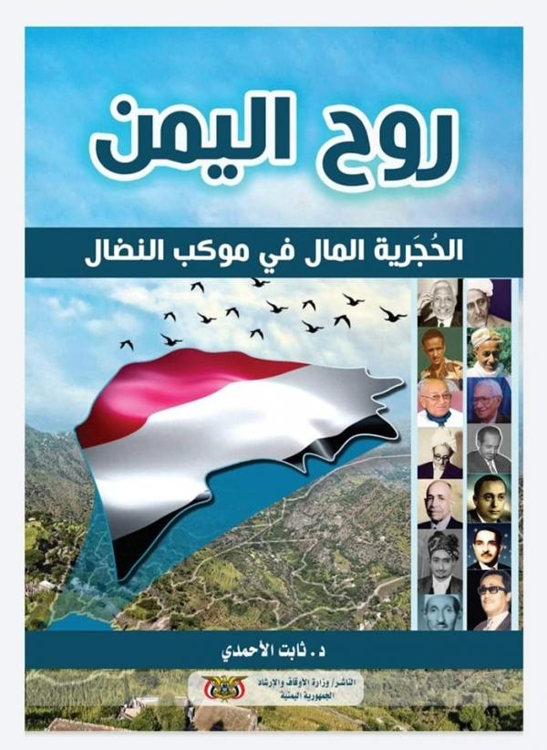 واجهة الكتاب الجديد للباحث ثابت الأحمدي