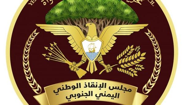 شعار الإنقاذ الوطني الجنوبي