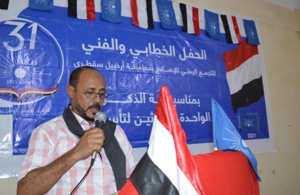 خلال حفل حزب الإصلاح في سقطرى
