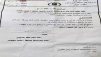 مليشيا الانتقالي تواصل إقصاء القيادات الشرعية وتعيين عناصرها في مؤسسات سقطرى