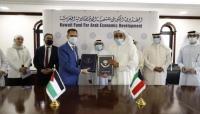 الصندوق الكويتي للتنمية يمنح الأردن قرضان ومنحة بقيمة 85.5 مليون دولار