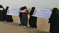 """""""أمهات المختطفين"""" تطالب بتنفيذ اتفاقيات إطلاق سراح المعتقلين والمخفيين قسراً"""
