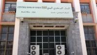 المركزي اليمني يوجه بوقف التحويلات المالية بالعملة الأجنبية بشكل كامل