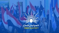 """""""حزب الإصلاح"""" يطالب بعودة مؤسسات الدولة إلى عدن لممارسة مهامها"""