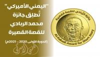 إطلاق جائزة سنوية للقصة اليمنية