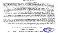 سقطرى..نقابة المهن التعليمية تطالب بصرف رواتب المعلمين وتلوح بالإضراب