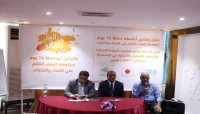 جمعية نسائية في عدن تدشن حملة مكافحة العنف ضد المرأة