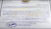 عدن..نقابة المعلمين تبدأ إضراباً الأحد المقبل للمطالبة بحقوق القطاع التربوي
