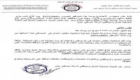 موظفو مصافي عدن يعلقون الإضراب لمدة أسبوع