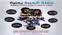 """وسم """"الحوثي منظمة إرهابية"""" يتصدر الترند العالمي"""