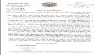 سفارة بلادنا في باكستان تصدر بياناً توضح فيه أسباب اعتصام الطلاب