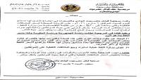 مرجعية قبائل حضرموت: رفع سعر المشتقات سينعكس بشكل كارثي على حياة المواطنين