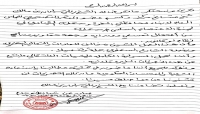 سقطرى.. شباب نوجد يستنكرون اختطاف مليشيا الانتقالي شيخ مشايخ دكسم