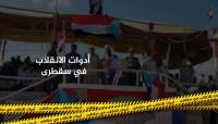 القائمة السوداء.. أدوات الانقلاب في سقطرى (تقرير خاص)