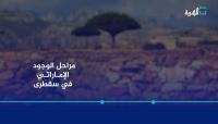 من شراء الأراضي إلى الاحتلال.. مراحل الوجود الإماراتي في سقطرى (تقرير خاص)