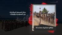 مراكز النفوذ والسيطرة العسكرية بين السعودية والإمارات في سقطرى (تقرير خاص)
