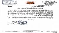 محافظ شبوة يطالب رئيس الحكومة بصرف مستحقات الموظفين المتأخرة