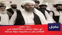 """أفغانستان تفرض حظر تجوال ليلي للتصدي لتقدم """"طالبان"""""""