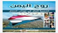 """وزارة الأوقاف تصدر كتاب """"روح اليمن.. الحجرية المال في موكب الأحرار"""""""