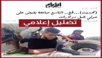 """""""جريمة قتل السنباني"""" تكشف قبح مطابخ أبو ظبي الإعلامية (تقرير خاص)"""