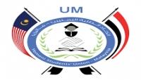 اتحاد طلاب اليمن بماليزيا يطالب بتوفير ممرات آمنة للطلاب القادمين إلى عدن